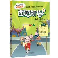 西游新传5:小人国寻宝