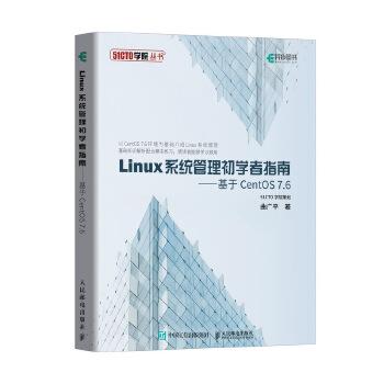 Linux系统管理初学者指南-基于CentOS-7.6(pdf+txt+epub+azw3+mobi电子书在线阅读下载)