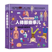 幼儿百科全书:人体那些事儿