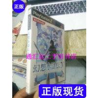 【二手旧书九成新】PS2正版游戏光盘,幻想水浒传4 1盘1日语手册 /不详 不详