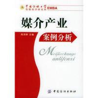 【旧书二手书9成新】 媒介产业案例分析 周鸿铎 9787506434232 中国纺织出版社