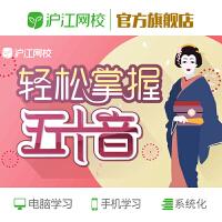 沪江网校新版轻松掌握五十音【随到随学班】