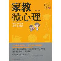 家教微心理 黄颜著 吉林出版集团有限责任公司