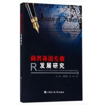 商务英语专业发展研究