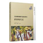 历史课标解析与史料研习・世界现代史