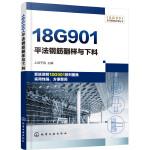 18G901系列图集应用丛书--18G901平法钢筋翻样与下料