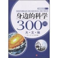 【人民出版社】 身边的科学300问:天文编