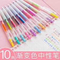 不可思议彩色中性笔渐变色手账笔学生做笔记专用水笔可爱创意梦幻闪光神仙笔彩虹混色一笔多色日记手帐笔文具