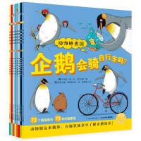 动物妙想国全8册3-5-6岁儿童科普有声想象力训练绘本有趣的冷知识企鹅会骑自行车大象跳芭蕾舞鲸鱼能游到月亮上吗不应该穿衣