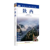 发现者旅行指南-陕西