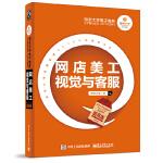 淘宝大学电子商务人才能力实训(CETC系列)――网店美工视觉与客服(提高版)