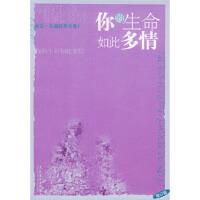 【二手旧书9成新】你的生命如此多情――海岩长篇经典全集海岩9787503923388文化艺术出版社