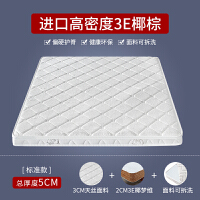 床�|棕�|���型偏硬可折�B 海�R床�|天然椰棕1.2米1.5折�B棕�|�o脊硬�|薄款榻榻米可定制 5CM|TENCEL面+3E棕