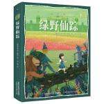 童趣文学新课标名著阅读・绿野仙踪