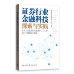 证券行业金融科技探索与实践――证券信息技术研究发展中心(上海)2018年课题报告精选