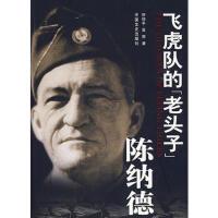 【二手书9成新】 飞虎队的老头子――陈纳德 舒绍平,蓝雨 9787503424373