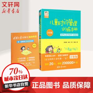 儿童时间管理训练手册(升级版):30天让孩子的学习更高效(升级版) 清华大学出版社