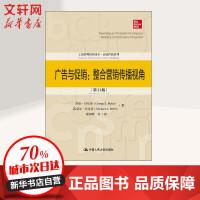 广告与促销:整合营销传播视角(第11版) 中国人民大学出版社