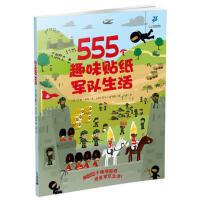 555个趣味贴纸系列 军队生活 (英)苏珊梅斯/文 (英)劳伦埃利斯/图 李树/译 二十一世纪出版社