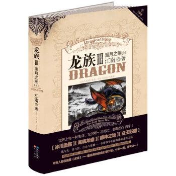 龙族3:黑月之潮(上) (《知音漫客》周刊、《漫客小说绘》漫画&小说火热连载中,千万读者热烈追捧!所有人都在追看《龙族》——最经典的热血幻想小说,十年一遇,没有之一!)