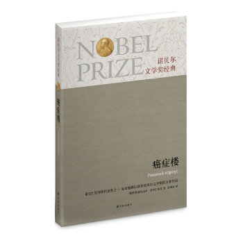 诺贝尔文学奖经典:癌症楼(索尔仁尼琴的代表作一,也是他据以获得诺贝尔文学奖的主要作品)