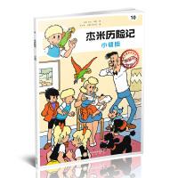 杰米历险记10:小教授