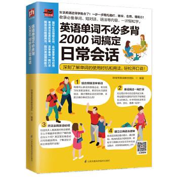 英语单词不必多背 2000词搞定日常会话 你可知道,老外 80% 的日常交谈,实际只需要 2000 个常见单词!