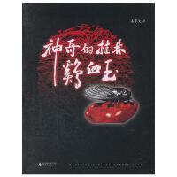 神奇的桂林鸡血玉 9787549523986 姜革文 广西师范大学