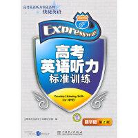 高考英语听力标准训练 精华版 第2版(此商品为书,磁带另购)