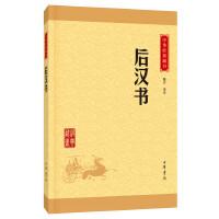 后汉书(中华经典藏书・升级版)