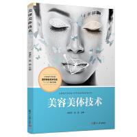 """美容美体技术(全国现代学徒制医学美容技术专业""""十三五""""规划教材)"""