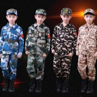 儿童迷彩服套装幼儿中小学生军训服特种兵演出服男女童军装