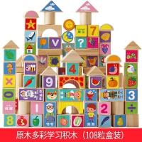 儿童积木玩具3-6周岁男孩1-2岁女孩宝宝木制木头拼装积木益智玩具