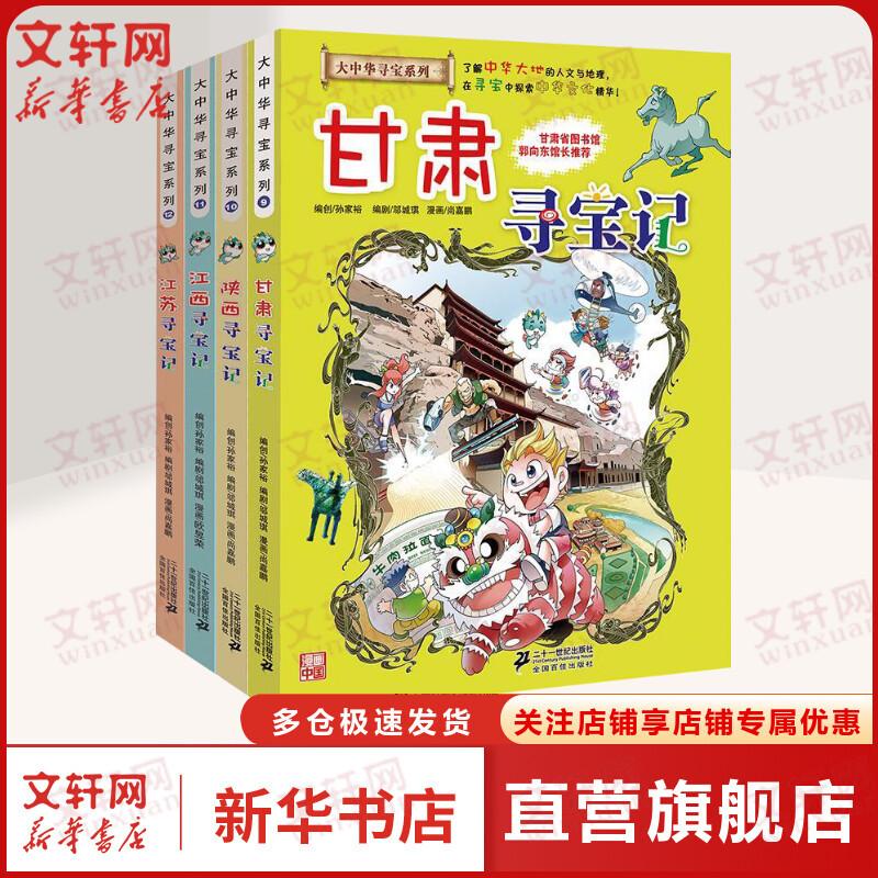 大中华寻宝记9-12册 二十一世纪出版社集团 【文轩正版图书】