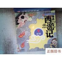 【旧书8成新】精选西游记9:火云洞战红孩儿(彩绘注音版)