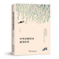 中华经典名句故事读本 商务印书馆