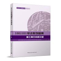 16G101平法系列图集施工常见问题详解