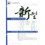 新型消费者营销:管理动态需求系统/科文工商管理经典文库