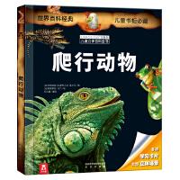 拉鲁斯儿童立体百科全书-爬行动物