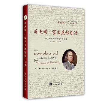 本杰明·富兰克林自传(完整版)(精装上册)