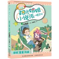 """阳光姐姐小说派・精华版 拯救""""星星""""同桌"""