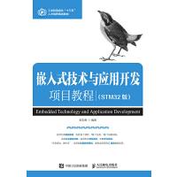 嵌入式技术与应用开发项目教程(STM32版)