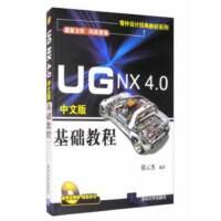 UG NX 4.0中文版基础教程