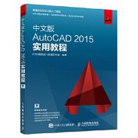 【二手旧书8成新】中文版AutoCAD 2015实用教程 CAD辅助设计教育研究室 9787115456571 人民邮
