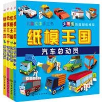 儿童益智手工:纸模王国(套装共4册)