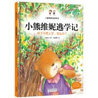 小熊维妮逃学记:孩子不想上学,怎么办?(精装绘本)