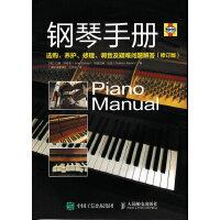 钢琴手册:选购、养护、修理、调音及疑难问题解答(修订版)