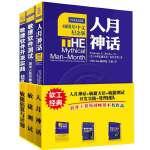 人月神话与敏捷方法1 人月神话+敏捷估算与计划+敏捷软件测试(套装共2册)