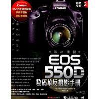 器材专家2:佳能EOS 550D数码单反摄影手册