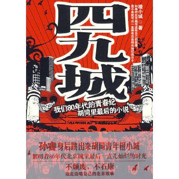 四九城(pdf+txt+epub+azw3+mobi电子书在线阅读下载)